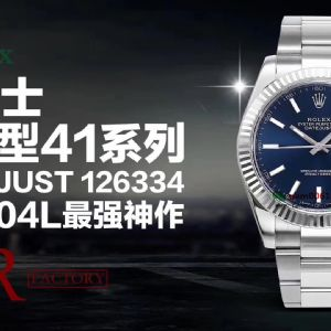 测评AR厂劳力士日志型126334蚝式腕表
