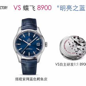 品鉴VS厂欧米茄明亮之蓝腕表